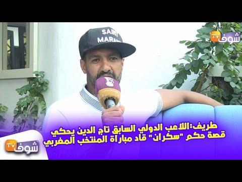 شاهد سامي تاج الدين يحكي واقعة قيادة حكم سكران مباراة للمنتخب المغربي
