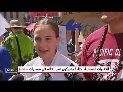 طلبة العالم يشاركون في مسيرات احتجاجية بسبب التغيرات المناخية