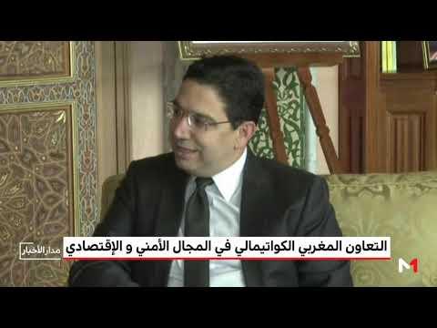 التعاون المغربي  الغواتيمالي في المجال الأمني و الاقتصادي