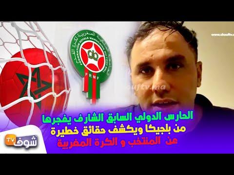 شاهد الشارف يكشف حقائق خطيرة عن المنتخب المغربي والكرة الوطنية