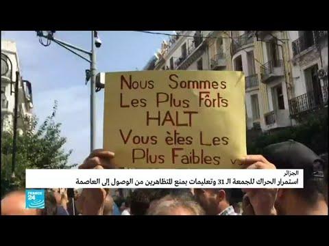 شاهد الجزائريون يواصلون حراكهم الشعبي للجمعة الـ31 وسط إجراءات أمنية مشددة