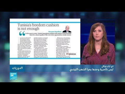 شاهد مقال لـ أسامة رمضاني بعنوان ليس بالحرية وحدها يحيا الشعب التونسي