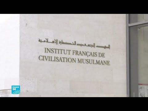 شاهد المعهد الفرنسي للحضارة الإسلامية يرى النور في ليون