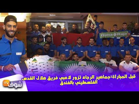 شاهد جماهير الرجاء تزور لاعبي فريق هلال القدس الفلسطيني في الفندق