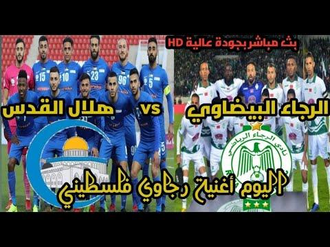 شاهد مباراة الرجاء البيضاوي المغربي ضد هلال القدس الفلسطيني