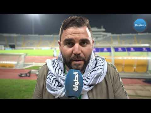 شاهد صحافي فلسطيني يُؤكّد أنّه لم يرَ في حياته مثل جمهور الرجاء