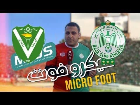 شاهد توقعات الجماهير لنتيجة مباراة الرجاء أمام النصر الليبي