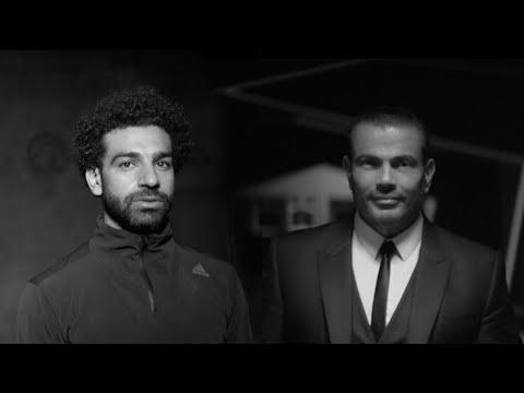 شاهد محمد صلاح يظهر في إعلان جديد رفقة عمرو دياب