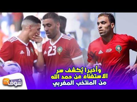 شاهد سبب استبعد حمد الله من معسكر المنتخب المغربي