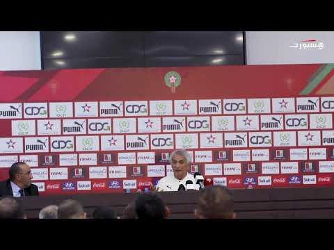 شاهد خاليلودزيتش يبدي حزنه لغياب الجمهور عن مباريات المنتخب المغربي