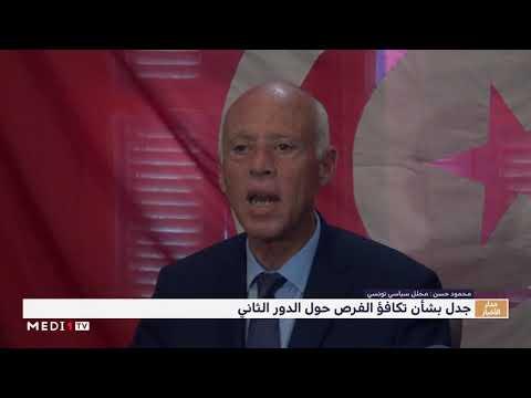 شاهد قانونية الحملة الانتخابية الرئاسية التونسية في الدور الثاني