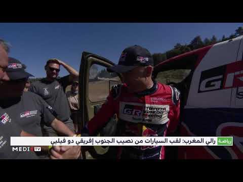 شاهد لقب السيارات من نصيب الجنوب أفريقي دو فيليي في رالي المغرب