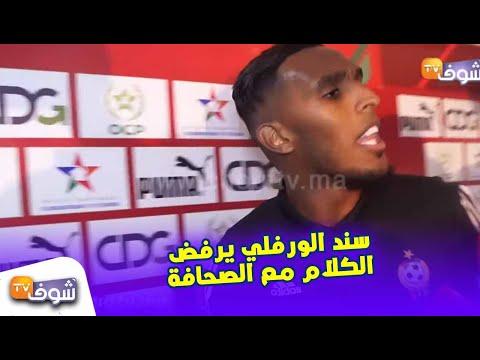 شاهد الورفلي مدافع الرجاء ومنتخب ليبيا يرفض التصريح لوسائل الإعلا