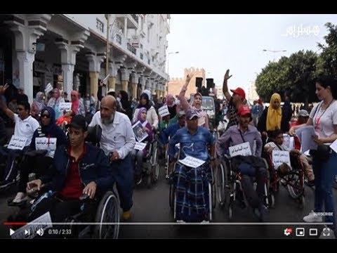 شاهد رفض الإقصاء يُثير غضب ذوي الاحتياجات الخاصة ويُخرجهم إلى الشوارع في الرباط
