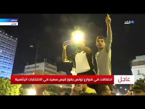 شاهد احتفالات في شوارع تونس بفوز قيس سعيد في الانتخابات الرئاسية