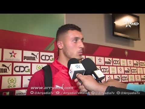شاهد أمل الله يُؤكّد وجود أجواء رائعة في المنتخب المغربي والكل يُرحِّب به