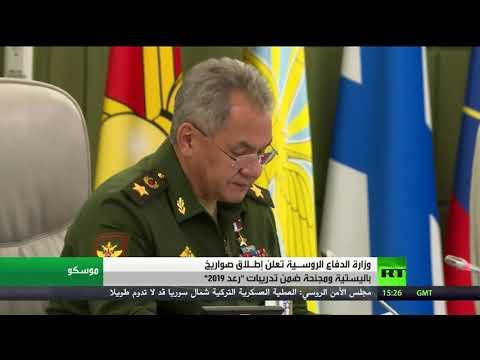 شاهد الجيش الروسي يجري تدريبات رعد 2019