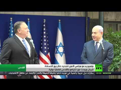 شاهد مايك بومبيو يدعو إلى تجديد حظر السلاح على إيران