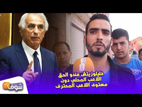 شاهد مشجع يؤكد صدق خليلوزيتش في انتقاداته للاعب المحلي المغربي