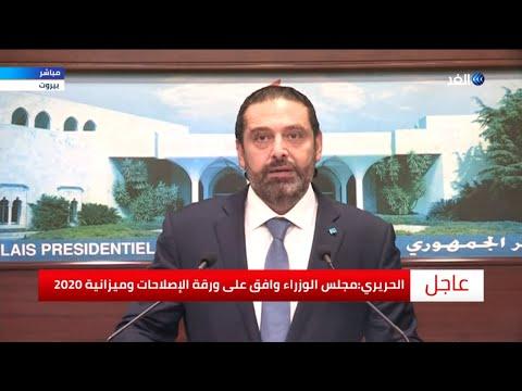 شاهد سعد الحريري يكشف عن 17 خطوة لتهدئة الاحتجاجات في لبنان