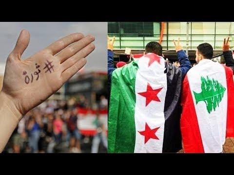 شاهد لبنان ينتفض وحضور للاجئين السوريين في المظاهرات