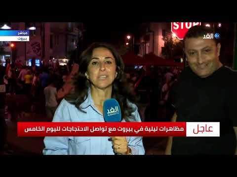 شاهد مظاهرات ليلية في بيروت واحتقان بالشارع