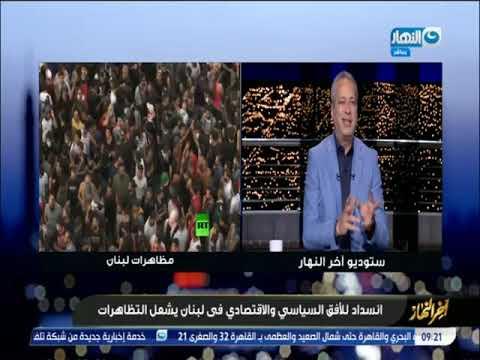 شاهد تامر أمين يرد على من يسخر من مظاهرات لبنان
