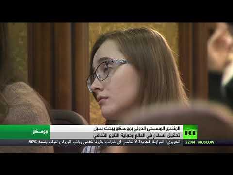 شاهد المنتدى المسيحي الدولي في موسكو يبحث التحديات والتهديدات التي تواجه الهوية الدينية
