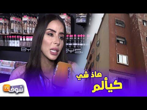 شاهد بكاء وانهيار أشهر المغربيات بسبب رمي أم لأطفالها من سطح عمارة