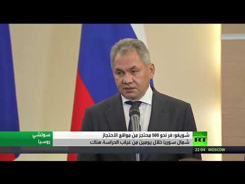 شاهد وزير الدفاع الروسي يُعلن فرار 500 محتجز في شرق سورية