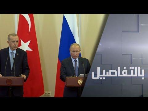شاهد قمة أردوغان وبوتين تُسفر عن تحول مصيري في سورية
