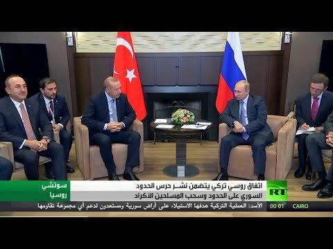 شاهد أردوغان وبوتين يتوصلان إلى اتفاق تاريخي بشأن شمال شرقي سورية