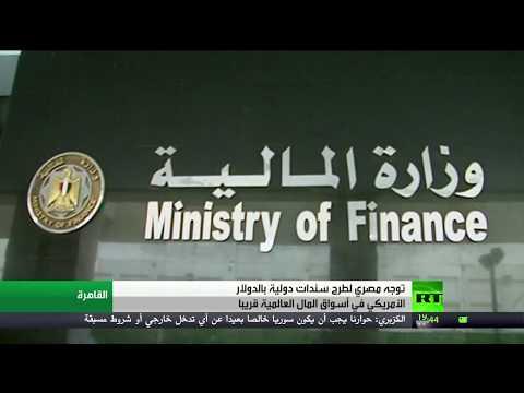 شاهد صندوق النقد الدولي يُيشيد بالإجراءات الإصلاحية للاقتصاد في مصر