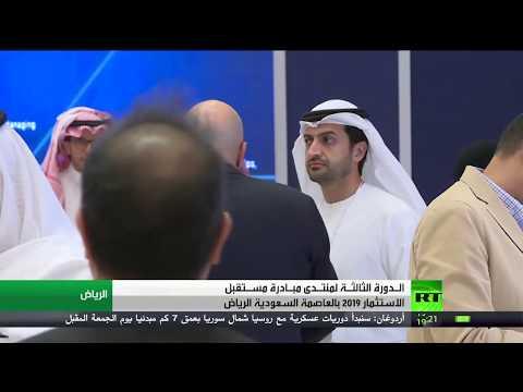 شاهد استمرار أعمال الدورة الثالثة لمنتدى الاستثمار في الرياض