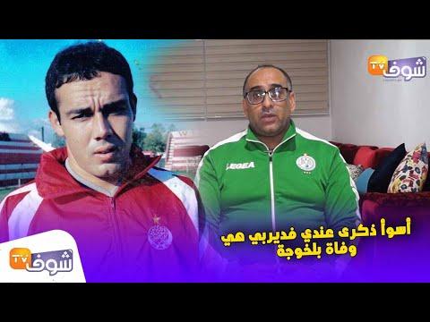 شاهد تصريح مؤلم للاعب الرجاوي الإبراهيمي قبل مباراة الديربي