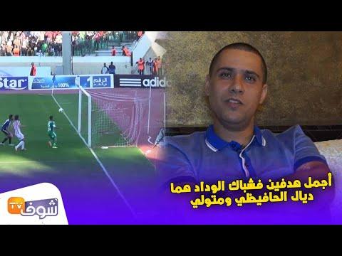 شاهد بودريقة يكشف رأيه عن أفضل أهداف الرجاء قبل الديربي العربي
