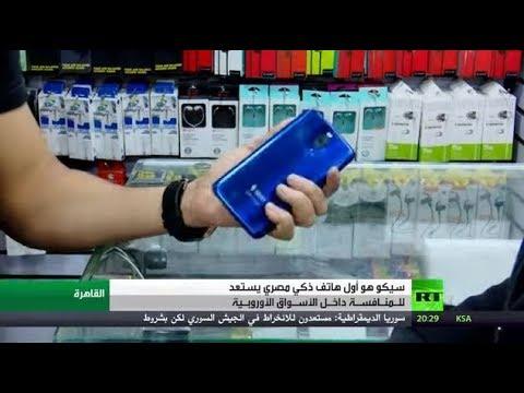 شاهد هاتف سيكو المصري ينطلق نحو أوروبا