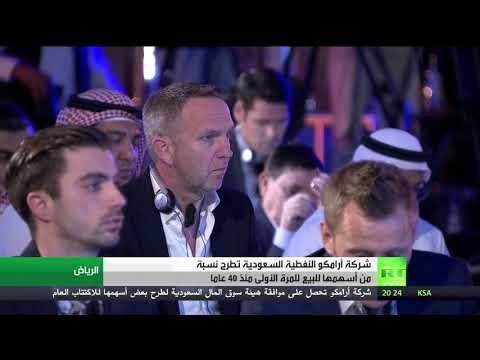 شاهد أرامكو السعودية تستعد لبيع جزء من أسهمها