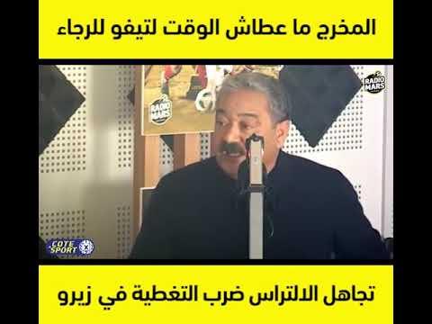 شاهد عزالدين عمارة يؤكد أن مُخرج قنوات أبوظبي لم يتعامل بمهنية في تيفوات الديربي
