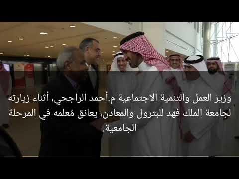 شاهد وزير العمل السعودي يعانق معلمه بعد لقائه صدفه