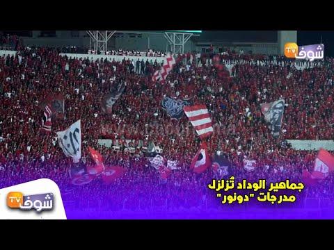 شاهد جماهير الوداد تُزلزل مُدرّجات ملعب محمد الخامس