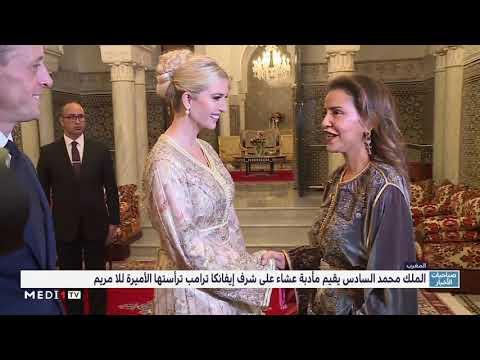 ظهور مُميَّز لـإيفانكا ترامب بالقفطان المغربي في مأدبة العشاء الملكية