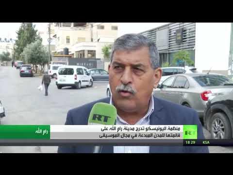شاهد رام الله الفلسطينية على قائمة اليونيسكو