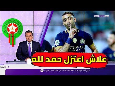 شاهد قناة بين سبور تطرح سؤال لماذا اعتزل عبد رزاق حمد الله دوليًّا