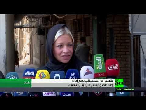 شاهد ممثلة الأمم المتحدة تؤكد أن علي السيستاني يساند إصلاحات جدية