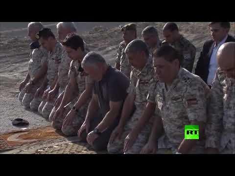 شاهد الملك الأردني يؤدي صلاة الظهر في منطقة الباقورة