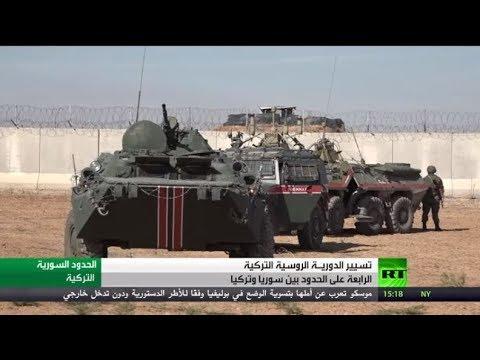 شاهد بدء تسيير دورية روسية تركية على الحدود السورية