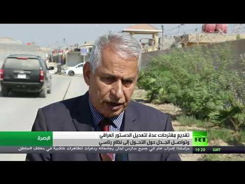 شاهد تقديم مقترحات عدة لتعديل الدستور العراقي