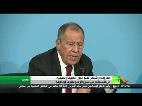 شاهد لافروف يؤكّد أنّ واشنطن تعرقل عمليات إعمار سورية