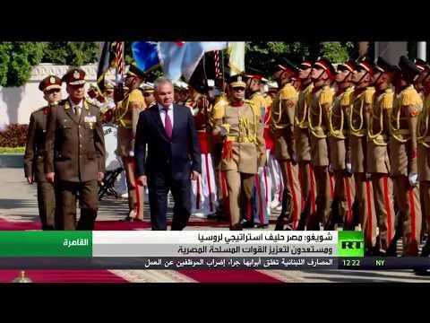 شاهد شويغو يؤكّد أنّ موسكو مستعدة لدعم الجيش المصري